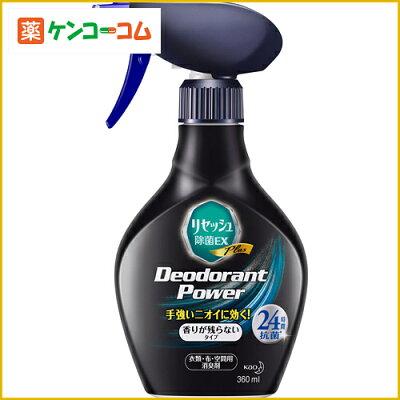 リセッシュ 除菌EX デオドラントパワー 香りが残らない 本体 360ml/リセッシュ/消臭スプレー/税...