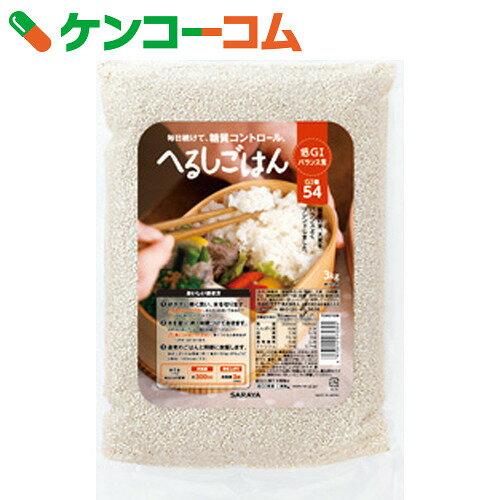 サラヤ 低GI米 へるしごはん生米タイプ 3kg[低GI値食品 食事療法]【送料無料】