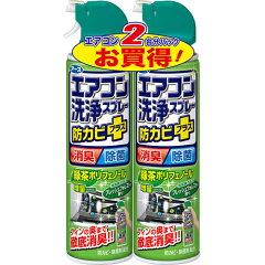 エアコン洗浄スプレー防カビプラス フレッシュフォレスト 420ml×2本[洗浄剤 エアコン用]