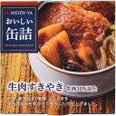 明治屋 おいしい缶詰 牛肉すきやき 90g[明治屋 惣菜缶詰]【あす楽対応】