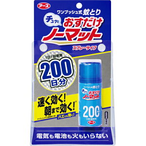 おすだけノーマット スプレータイプ 200日分 41.7ml/おすだけノーマット/蚊取り器 おすだけタイ...