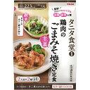 マルコメ タニタ食堂監修 鶏肉のごまみそ焼き定食 49g[マルコメ 惣菜(そうざい)の素]【あす楽対応】