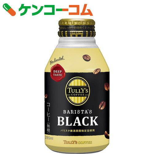 TULLY'S(タリーズ) バリスタズブラック 285ml×24本[TULLY'S(タリーズ) コーヒー飲料(無糖)]【送料無料】
