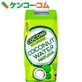 ココミ ココナッツウォーター 330ml[COCOMI(ココミ) ココナッツウォーター(ココナッツジュース)]