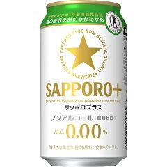 SAPPORO+(サッポロプラス) 350ml×24本[サッポロ 血糖値が気になる方へ]【送料…