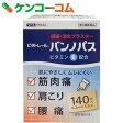 【第3類医薬品】ビタトレール バンノパス 140枚[ビタトレール 肩こり・腰痛・筋肉痛/プラスター/冷感]