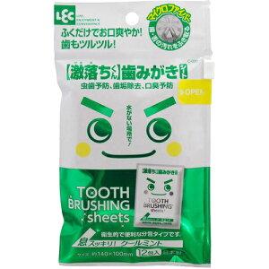 激落ちくん 歯みがきシート クールミント 12包入[ペーパー歯磨き]【あす楽対応】