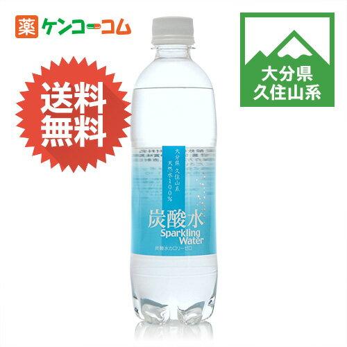 大分久住山系 炭酸水 天然水100% 500ml×48本