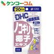 DHC ノコギリ椰子エキス 20日分 40粒[DHC サプリメント ノコギリヤシ(ソーパルメット)]