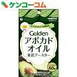 ファイン ゴールデンアボカドオイル 美活ブースター 60粒[ファイン 栄養機能食品(ビオチン)]