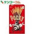 グリコ ポッキーチョコレート 2袋入×10個[ポッキー チョコレート菓子]【あす楽対応】