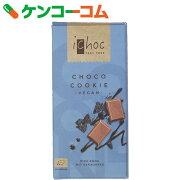 アイチョコ オーガニックライスミルクチョコレート クッキー チョコレート