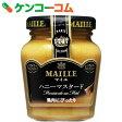 マイユ ハニーマスタード 120g[MAILLE(マイユ) からし・マスタード]【あす楽対応】