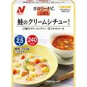 カロリーナビ240 鮭のクリームシチューセット 360g[カロリーナビ 健康管理食セット]【あ…