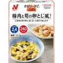 カロリーナビ240 豚肉と筍の卵とじ風セット 330g[カロリーナビ 健康管理食セット]【あす…