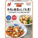 カロリーナビ240 牛肉と根菜のしぐれ煮セット 280g[カロリーナビ 健康管理食セット]【あ…