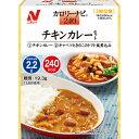 カロリーナビ240 チキンカレーセット 245g[カロリーナビ 健康管理食セット]【あす楽対応…