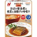 カロリーナビ240 さばの醤油煮と根菜と油揚げの味噌汁 255g[カロリーナビ 健康管理食セッ…