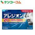 【第2類医薬品】アレジオン20 6錠[アレジオン 鼻水の薬 錠剤]