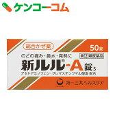【第(2)類医薬品】新ルル-A錠s 50錠[ルル 総合風邪薬 錠剤]