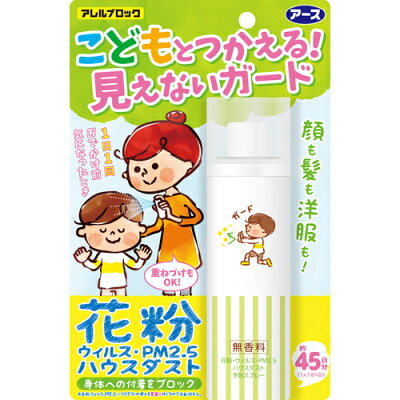 花粉をガード!親子で使える花粉・ウイルス付着防止スプレー