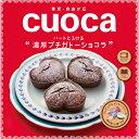 クオカ 手作りキット ハートとろける濃厚プチガトーショコラ[cuoca(クオカ) 手作り菓子キ…