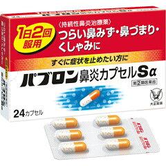 パブロン鼻炎カプセルSα 24カプセル/パブロン/鼻炎薬/鼻水/カプセル/税抜1900円以上送料無料【...