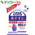 小林製薬 ルテインa 30粒[小林製薬の栄養補助食品 ルテイン(機能性表示食品)]