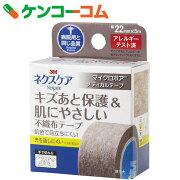 ネクスケア マイクロポアメディカルテープ ブラウン サージカルテープ