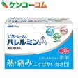 【第(2)類医薬品】ビタトレール ハレルミンA 30包[ビタトレール 痛み止め 顆粒・粉末]