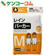 レインパーカー 大人用 M[オカザキ レインウェア・レインコート]