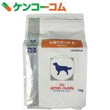 ロイヤルカナン 犬用 食事療法食 心臓サポート2 ドライ 1kg[ロイヤルカナン ペット療法食・キャットフード(ドライフード)]【あす楽対応】【送料無料】