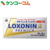 【第1類医薬品】ロキソニンSプレミアム 24錠[ロキソニン 痛み止め 錠剤]【8_k】【rank】★要メール確認 薬剤師からお薬の使用許可がおりなかった場合等はご注文は全キャンセルとなります