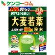 大麦若葉粉末100% スティックタイプ 大容量 3g×88パック[山本漢方大麦若葉青汁]【送料無料】