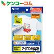 サンワサプライ インクジェット用アイロンプリント紙(白布用) JP-TPR8[サンワサプライ プリンタ専用紙]