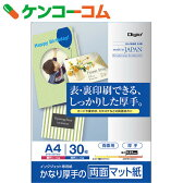 Digio2 インクジェット用紙 かなり厚手の両面マット紙 厚手/マット(ツヤ消し)/両面印刷用/A4/30枚 JPMW-A4S-30[Digio(デジオ) コピー用紙]