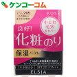 コーセー エルシア プラチナム 化粧のり良好 モイストファンデーション SPF22 PA++ #205 9.3g[ELSIA(エルシア) パウダーファンデーション]