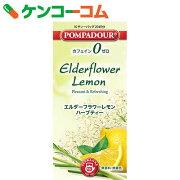 ポンパドール エルダーフラワーレモン