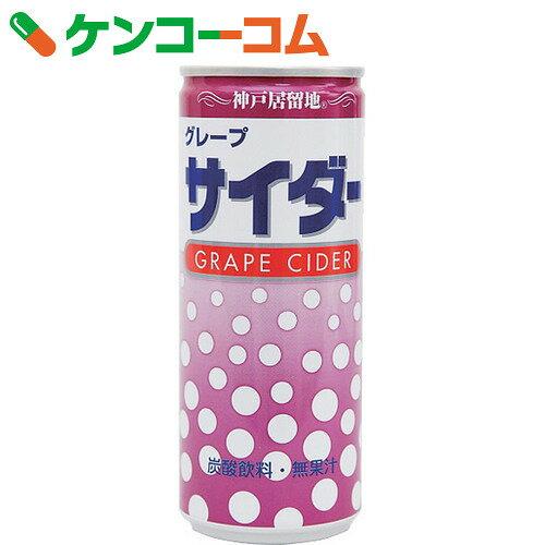 神戸居留地 グレープサイダー 250ml×30本