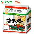 マルちゃん 塩ラーメン 北海道限定 5食パック[マルちゃん 塩ラーメン]