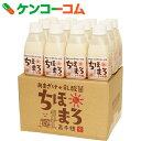 ちほまろ プレーン 150g×12本[甘酒 米麹 麹 ノンアルコール]【あす楽対応】