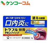 【第(2)類医薬品】トラフル軟膏 PROクイック 5g[トラフル 口内炎の薬 軟膏]