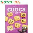 クオカ 手作りキット ジャック・オ・ランタンのクッキーセット[cuoca(クオカ) 手作り菓子キット]
