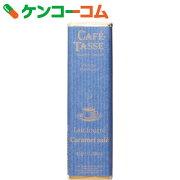 カフェタッセ キャラメルミルクチョコ チョコレート