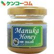 マヌカハニー(スタンダード)(瓶) 45g[マヌカハニー]【あす楽対応】