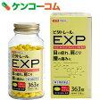 【第3類医薬品】ビタトレール EXP 363錠[ビタトレール ビタミンB1B6B12.錠剤]【送料無料】