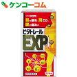 【第3類医薬品】ビタトレール EXP 270錠[ビタトレール ビタミンB1B6B12.錠剤]