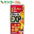 【第3類医薬品】ビタトレール EXP 360錠[ビタトレール ビタミンB1B6B12.錠剤]【8_k】【送料無料】