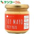 CHAYA(チャヤ) マクロビオティックス ソイマヨ スパイシー柚子 170g[チャヤ マクロビオティックス マヨネーズタイプ調味料(マクロビオティック)]