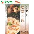 京都雲月 松茸ご飯 お米2合用(2-3人前)[京都雲月 炊き込みご飯の素]【あす楽対応】